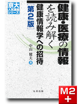 京大人気講義シリーズ 健康・医療の情報を読み解く 第2版