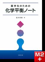 薬学生のための 化学平衡ノート