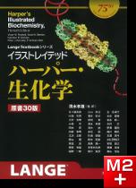 イラストレイテッド ハーパー・生化学 原書30版