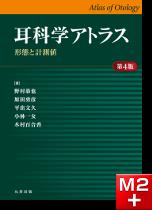 耳科学アトラス -形態と計測値- 第4版