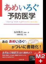 """【あめいろぐ】シリーズ あめいろぐ予防医学 """"Ameilog"""" book on preventive medicine"""
