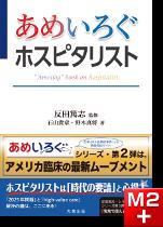 """【あめいろぐ】シリーズ あめいろぐ ホスピタリスト """"Ameilog""""  book on hospitalist"""