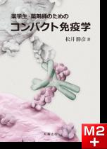 薬学生・薬剤師のためのコンパクト免疫学
