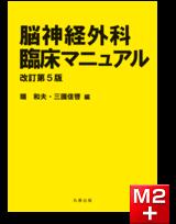 脳神経外科臨床マニュアル 改訂第5版