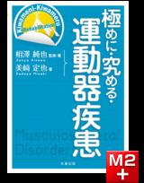 極めに・究める・運動器疾患【極めに・究める・リハビリテーション】シリーズ 第2巻