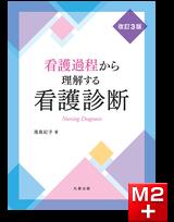 看護過程から理解する看護診断 改訂3版