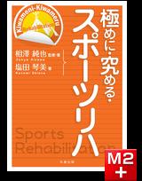 【極めに・究める・リハビリテーション】シリーズ  極めに・究める・スポーツリハ