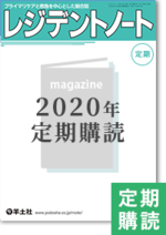 「レジデントノート」月刊誌 2020年定期購読