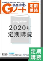 「Gノート」隔月刊誌 2020年定期購読
