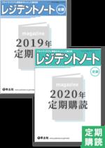 「レジデントノート」月刊誌 2019~2020年定期購読