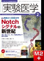 実験医学2016年2月号 発見から100余年 Notchシグナルの新世紀