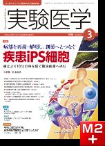 実験医学2016年3月号 病態を再現・解明し、創薬へとつなぐ 疾患iPS細胞