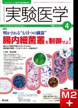 """実験医学2016年4月号 明かされる""""もう1つの臓器""""腸内細菌叢を制御せよ!"""