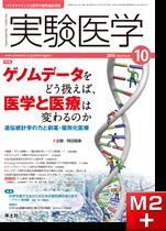 実験医学2016年10月号 ゲノムデータをどう扱えば、医学と医療は変わるのか