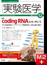 実験医学2016年12月号 coding RNAルネッサンス