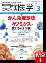 実験医学2017年3月号 がん免疫療法╳ゲノミクスで変わるがん治療!