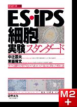 ES・iPS細胞実験スタンダード