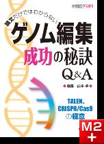 実験医学別冊 論文だけではわからない ゲノム編集成功の秘訣Q&A