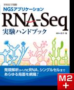 実験医学別冊 NGSアプリケーション RNA-Seq実験ハンドブック