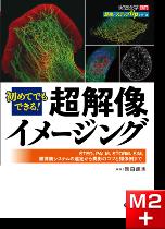 実験医学別冊 最強のステップUPシリーズ 初めてでもできる!超解像イメージング