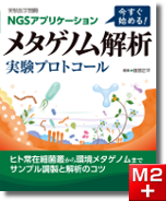実験医学別冊 NGSアプリケーション 今すぐ始める!メタゲノム解析 実験プロトコール