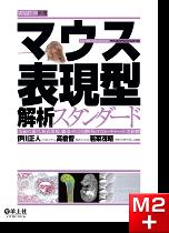 実験医学別冊 マウス表現型解析スタンダード
