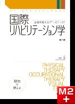 PT・OTビジュアルテキスト 国際リハビリテーション学~国境を越えるPT・OT・ST