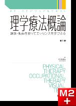 PT・OTビジュアルテキスト 理学療法概論