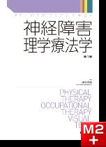 PT・OTビジュアルテキスト 神経障害理学療法学