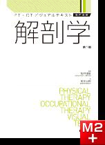 PT・OTビジュアルテキスト専門基礎 解剖学