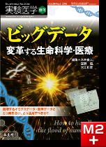 実験医学増刊 Vol.34 No.5 ビッグデータ 変革する生命科学・医療