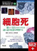 実験医学増刊 Vol.34 No.7 細胞死 新しい実行メカニズムの謎に迫り疾患を理解する