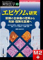 実験医学増刊 Vol.34 No.10 エピゲノム研究