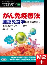 実験医学増刊 Vol.34 No.12 がん免疫療法