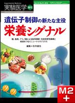 実験医学増刊 Vol.34 No.15 遺伝子制御の新たな主役 栄養シグナル