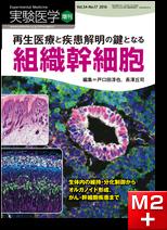 実験医学増刊 Vol.34 No.17 再生医療と疾患解明の鍵となる組織幹細胞
