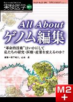 実験医学増刊 Vol.34 No.20 All About ゲノム編集