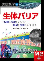 実験医学増刊 Vol.35 No.7 生体バリア