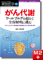 実験医学増刊 Vol.35 No.10 がん代謝