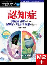 実験医学増刊 Vol.35 No.12 認知症