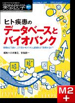 実験医学増刊 Vol.35 No.17 ヒト疾患のデータベースとバイオバンク