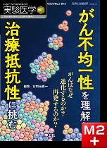 実験医学増刊 Vol.36 No.2 がん不均一性を理解し、治療抵抗性に挑む