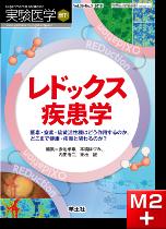 実験医学増刊 Vol.36 No.5 レドックス疾患学