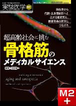 実験医学増刊 Vol.36 No.7 超高齢社会に挑む骨格筋のメディカルサイエンス