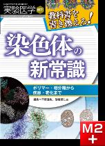 実験医学増刊 Vol.36 No.17 教科書を書き換えろ!染色体の新常識