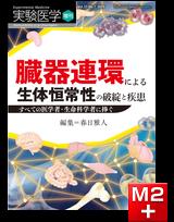 実験医学増刊 Vol.37 No.7 臓器連環による生体恒常性の破綻と疾患