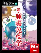 実験医学増刊 Vol.37 No.15 がん免疫療法の個別化を支える新・腫瘍免疫学
