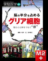 実験医学増刊 Vol.37 No.17 脳の半分を占める グリア細胞