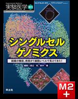 実験医学増刊 Vol.37 No.20 シングルセルゲノミクス