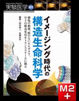 実験医学増刊 Vol.38 No.5 イメージング時代の構造生命科学